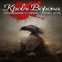 Аудиокнига Кровь ворона: Пробуждение в самую темную ночь