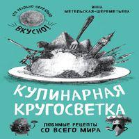 Аудиокнига Кулинарная кругосветка. Любимые рецепты со всего мира