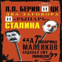 Аудиокнига Л.П. Берия и ЦК. Два заговора и «рыцарь» Сталина