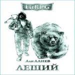 Аудиокнига Леший — Али Алиев