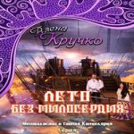 Аудиокнига Лето без милосердия — Алёна Кручко
