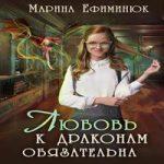 Аудиокнига Любовь к драконам обязательна — Марина Ефиминюк