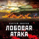 Аудиокнига Лобовая атака — Сергей Зверев