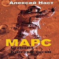 Аудиокнига Марс. Станция Красные пески