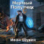Аудиокнига Мертвый попутчик — Иван Щукин