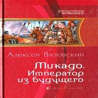 Аудиокнига Микадо. Император из будущего