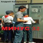 Аудиокнига Минус 32 — Андрей Кондрашов