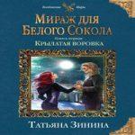 Аудиокнига Мираж для Белого Сокола 1. Крылатая воровка — Татьяна Зинина