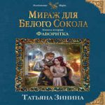 Аудиокнига Мираж для Белого Сокола 2. Фаворитка — Татьяна Зинина