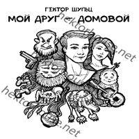 Аудиокнига Мой друг - домовой (Дилогия)