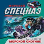 Аудиокнига Морской охотник — Сергей Зверев