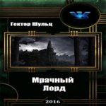 Аудиокнига Мрачный Лорд — Гектор Шульц