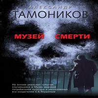 Аудиокнига Музей смерти
