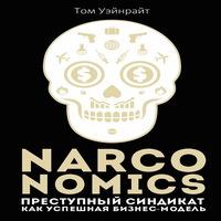 Аудиокнига Narconomics: Преступный синдикат как успешная бизнес-модель