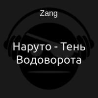 Аудиокнига Наруто - Тень Водоворота