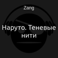 Аудиокнига Наруто - Теневые нити