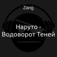 Аудиокнига Наруто - Водоворот Теней