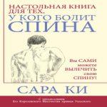 Аудиокнига Настольная книга для тех, у кого болит спина — Сара Ки
