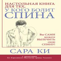 Аудиокнига Настольная книга для тех, у кого болит спина