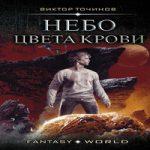 Аудиокнига Небо цвета крови — Виктор Точинов