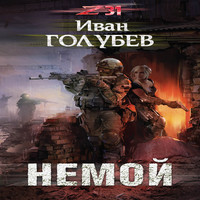Аудиокнига Немой