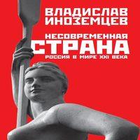 Аудиокнига Несовременная страна. Россия в мире XXI века