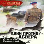 Аудиокнига Один против Абвера — Александр Тамоников