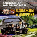 Аудиокнига Однажды в Америке — Александр Афанасьев
