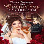 Аудиокнига Опасная роль для невесты — Ольга Иванова