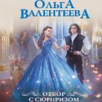 Ольга Валентеева — Отбор с сюрпризом (аудиокнига)