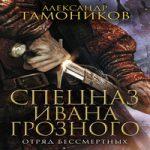 Аудиокнига Отряд бессмертных — Александр Тамоников