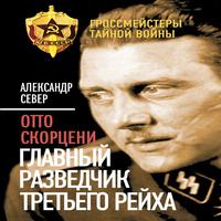 Аудиокнига Отто Скорцени