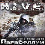 Аудиокнига Парабеллум — Денис Владимиров