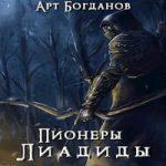 Аудиокнига Пионеры Лиадиды — Арт Богданов