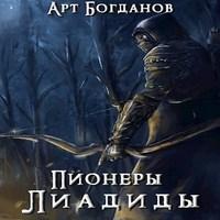 Аудиокнига Пионеры Лиадиды