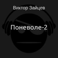 Аудиокнига Поневоле-2 - Виктор Зайцев