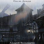 Аудиокнига После дождя — Андрей Вольмарко