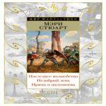 Аудиокнига Последнее волшебство. Недобрый день. Принц и паломница (сборник) — Мэри Стюарт