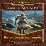 Аудиокнига Потрясатель вселенной — Георгий Лопатин