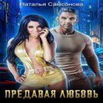 Аудиокнига Предавая любовь — Наталья Самсонова