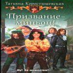 Аудиокнига Призвание — миньон! — Татьяна Коростышевская
