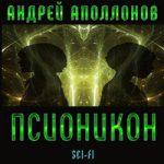 Аудиокнига Псионикон — Андрей Аполлонов