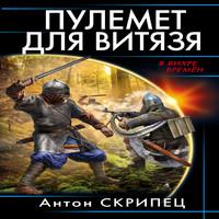Аудиокнига Пулемет для витязя