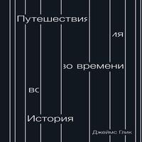 Аудиокнига Путешествия во времени. История