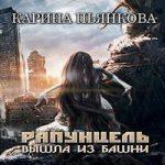Аудиокнига Рапунцель вышла из башни — Карина Пьянкова