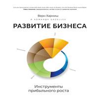 Аудиокнига Развитие бизнеса: инструменты прибыльного роста