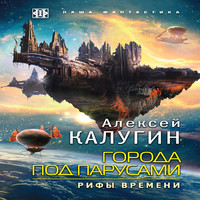 Аудиокнига Рифы Времени