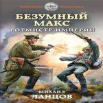 Аудиокнига Ротмистр Империи — Михаил Ланцов