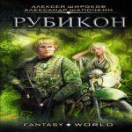Аудиокнига Рубикон — Алексей Широков, Александр Шапочкин