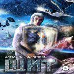 Аудиокнига Щит — Александр Железняк